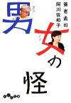 【中古】 男女の怪 だいわ文庫/養老孟司,阿川佐和子【著】 【中古】afb