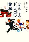 【中古】 シモネッタのドラゴン姥桜 /田丸公美子【著】 【中古】afb