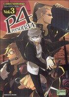 【中古】 ペルソナ4 コミックアンソロジー(3) DNAメディアC/アンソロジー(著者) 【中古】afb