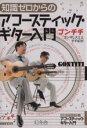 【中古】 知識ゼロからのアコースティック・ギター入門 /ゴンチチ【監修】 【中古】afb