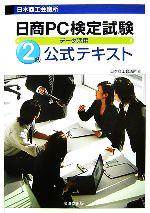 【中古】 日商PC検定試験データ活用2級公式テキスト /日本商工会議所【編】 【中古】afb