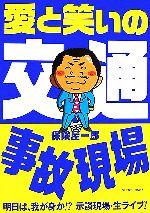 【中古】 愛と笑いの交通事故現場 eyeシリーズ/保険屋一郎【著】 【中古】afb