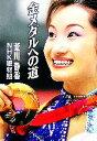 【中古】 金メダルへの道 /荒川静香,NHK取材班【著】 【中古】afb