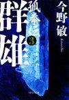 【中古】 群雄 孤拳伝3 中公文庫/今野敏【著】 【中古】afb
