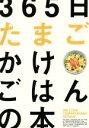 ブックオフオンライン楽天市場店で買える「【中古】 365日たまごかけごはんの本 /T.K.G.プロジェクト(著者 【中古】afb」の画像です。価格は200円になります。