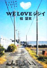 【中古】 WE LOVE ジジイ /桂望実【著】 【中古】afb