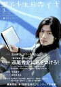 ブックオフオンライン楽天市場店で買える「【中古】 小説 野性時代(64 KADOKAWA文芸MOOK/角川書店編集部(その他 【中古】afb」の画像です。価格は110円になります。