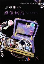 【中古】 感傷旅行 Tanabe Seiko Collection 3 ポプラ文庫/田辺聖子【著】 【中古】afb