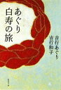 【中古】 あぐり白寿の旅 集英社文庫/吉行あぐり,吉行和子【著】 【中古】afb
