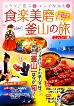 【中古】 食楽美磨 釜山の旅 カラダが喜ぶ!キレイが光る! /コンパッソ【編】 【中古】afb