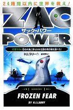 【中古】 ザック・パワー(4) 雪の大地にあらわれる謎の飛行機を調べろ! /H.I.ラリー【作】,金井真弓【訳】 【中古】afb