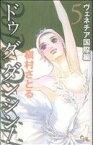 【中古】 Do Da Dancin'! ヴェネチア国際編(5) オフィスユーC/槇村さとる(著者) 【中古】afb
