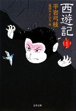 【中古】 西遊記(1) 文春文庫/平岩弓枝【著】 【中古】afb