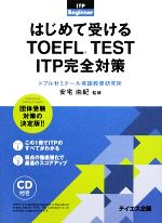 【中古】 はじめて受けるTOEFL TEST ITP完全対策 /安宅由紀【監修】 【中古】afb