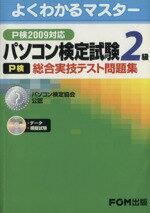 【中古】 '09 パソコン検定試験2級総合実技テス /情報・通信・コンピュータ(その他) 【中古】afb