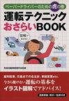 【中古】 運転テクニックおさらいBOOK /和泉自動車教習所(著者) 【中古】afb