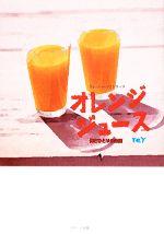 【中古】 オレンジジュース 俺とひとりの生徒 「白いジャージ」シリーズ /reY【著】 【中古】afb