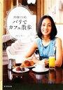 ブックオフオンライン楽天市場店で買える「【中古】 ERIKO的パリでカフェ散歩 /中村江里子【著】 【中古】afb」の画像です。価格は198円になります。
