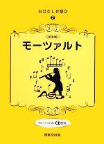 【中古】 おはなし音楽会(2) モーツァルト /西村和子【編・文】 【中古】afb