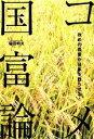 【中古】 コメ国富論 攻めの農業が日本を甦らせる! /柴田明夫【著】 【中古】afb