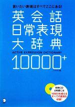 【中古】 英会話日常表現大辞典10000+ 言いたい表現はすべてここにある! /ソリクラブ【著】 【中古】afb