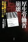 【中古】 厚生労働省崩壊 「天然痘テロ」に日本が襲われる日 /木村盛世【著】 【中古】afb