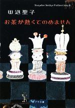 【中古】 お茶が熱くてのめません Tanabe Seiko Collection 4 ポプラ文庫/田辺聖子【著】 【中古】afb