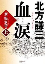 【中古】 血涙(上) 新楊家将 PHP文庫/北方謙三【著】 【中古】afb