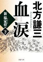 【中古】 血涙(下) 新楊家将 PHP文庫/北方謙三【著】 【中古】afb