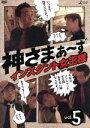 【中古】 神さまぁ〜ず Vol.5 /さまぁ〜ず,青木裕子 ...