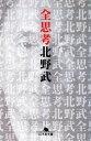 【中古】 全思考 幻冬舎文庫/北野武【著】 【中古】afb
