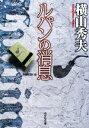 【中古】 ルパンの消息 光文社文庫/横山秀夫【著】 【中古】