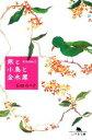 【中古】 旅と小鳥の金木犀 天然日和 2 幻冬舎文庫/石田ゆり子【著】 【中古】afb
