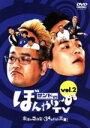 【中古】 サンドのぼんやり〜ぬTV Vol.2 /サンドウィッチマン 【中古】afb