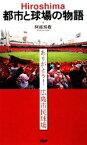 【中古】 Hiroshima都市と球場の物語 ありがとう!広島市民球場 /阿部珠樹【著】 【中古】afb