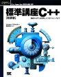 【中古】 標準講座C++ 基礎からSTLを利用したプログラミングまで /ハーバートシルト【著】,柏原正三【監訳】 【中古】afb