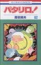【中古】 パタリロ!(82) 花とゆめC