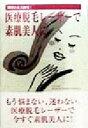【中古】 医療脱毛レーザーで素肌美人に 理想の永久脱毛! /出口正巳(著者) 【中古】afb