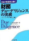 【中古】 M&Aを成功に導く財務デューデリジェンスの実務 /PwCアドバイザリー【編】 【中古】afb