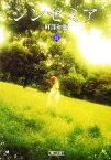 【中古】 シンセミア(2) 朝日文庫/阿部和重【著】 【中古】afb