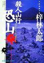 ブックオフオンライン楽天市場店で買える「【中古】 殺人山行 恐山 光文社文庫/梓林太郎【著】 【中古】afb」の画像です。価格は108円になります。