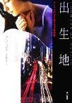 【中古】 出生地 ハヤカワ・ミステリ文庫/ドンリー【著】,池田真紀子【訳】 【中古】afb