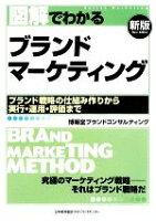 【中古】afb図解でわかるブランドマーケティング/博報堂ブランドコンサルティング【著】