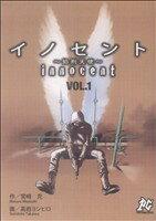 【中古】 イノセント −処刑天使−(1) プレイCシリーズ/高岩ヨシヒロ(著者) 【中古】afb