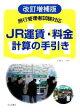 【中古】 旅行管理者試験対応 JR運賃・料金計算の手引き /安藤信三【編著】 【中古】afb