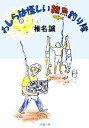 ブックオフオンライン楽天市場店で買える「【中古】 わしらは怪しい雑魚釣り隊 新潮文庫/椎名誠【著】 【中古】afb」の画像です。価格は200円になります。
