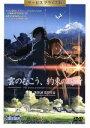 【中古】 雲のむこう、約束の場所 DVD サービスプライス版 /新海誠(原作・監督) 【中古】afb