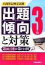 ブックオフオンライン楽天市場店で買える「【中古】 日商簿記検定試験 3級出題傾向と対策 第107回〜第121回 /税務経理協会【編】 【中古】afb」の画像です。価格は198円になります。