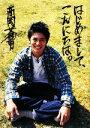 【中古】 はじめまして、こんにちは。 高岡蒼甫photo&essay /高岡蒼甫(著者) 【中古】afb
