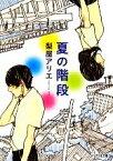 【中古】 夏の階段 ピュアフル文庫/梨屋アリエ【著】 【中古】afb